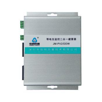 佳明(JM)等电位一电三网避雷器 JM-PV2-DDW(1D3E)