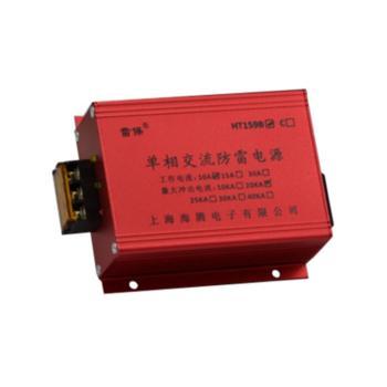 雷保 HT159B-1 单相交流防雷电源
