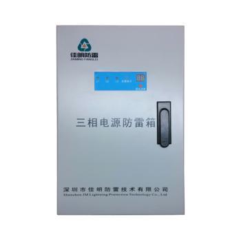 佳明(JM)防水翻盖式复合型三相电源防雷箱 JM-X380-I/20KA