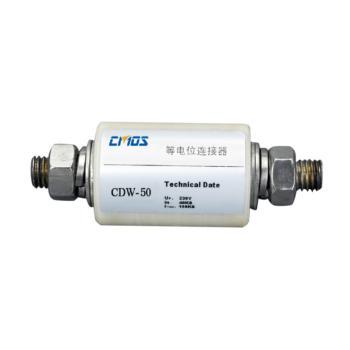创玺(CMOS)等电位连接器 CDW-50