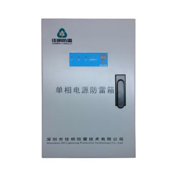 佳明(JM)防水翻盖式复合型单相电源防雷箱 JM-X220-I/25KA