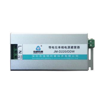佳明(JM)等电位单相电源避雷器 JM-D220-DDW
