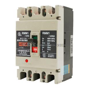 上海人民 塑壳配电保护;RMM1-160S/3220 160A 引出线100CM 板前