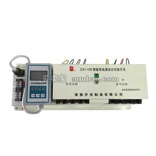常熟开关 双电源;CA1RQ-63/4310A 20A DC24V