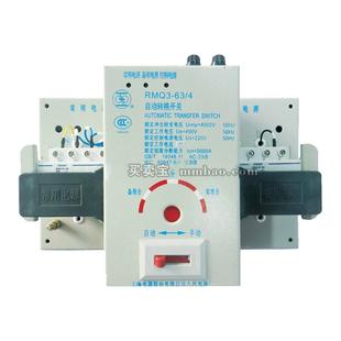 上海人民 双电源;RMQ3-63/3P 10A