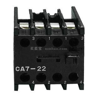 上海人民 接触器附件;CA7-22(B9-B30,K9-K75)触点