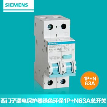 【西门子】小型断路器1P+N 双进双出空开 家用漏电保护开关 63A