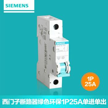 【西门子】小型断路器1P 单进单出 25A