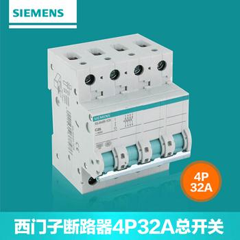 【西门子】小型断路器4P总开关 32A