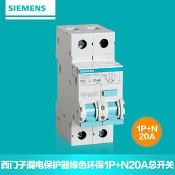 【西门子】小型断路器1P+N 双进双出空开 家用漏电保护开关 20A