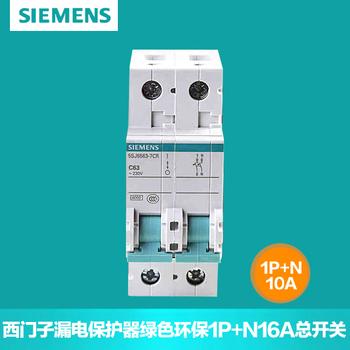 【西门子】小型断路器1P+N 双进双出空开  16A/20A/25A/32A/40A/50A/63A