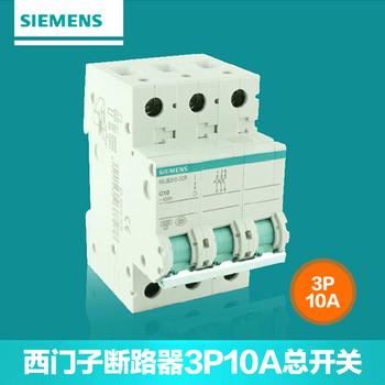 【西门子】小型断路器3P总开关  10A
