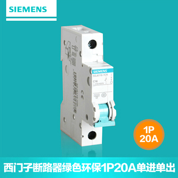 【西门子】小型断路器1P 单进单出 20A