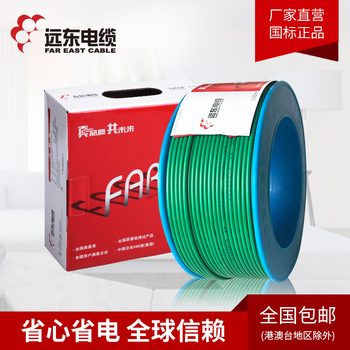 远东电缆BVR1.5平方100米软线【精装】 绿色国标铜芯家装照明电线单芯多股
