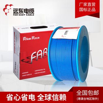 【精装】远东电缆蓝色BVR6平方国标铜芯家装进户电线 单芯多股100米软线