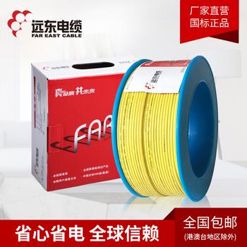 【精装】 远东电缆黄色BV4平方国标铜芯家装空调电线 单芯单股100米硬线