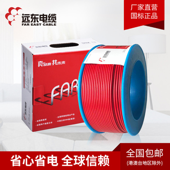 【精装】 远东电缆红色BVR6平方国标铜芯家装进户电线 单芯多股100米软线