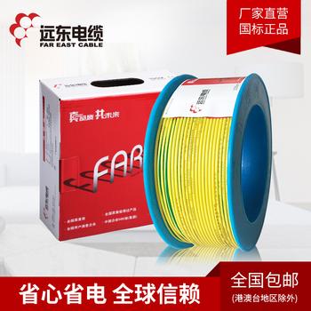 【精装】 远东电缆黄绿BVR6平方国标铜芯家装进户电线 单芯多股100米软线