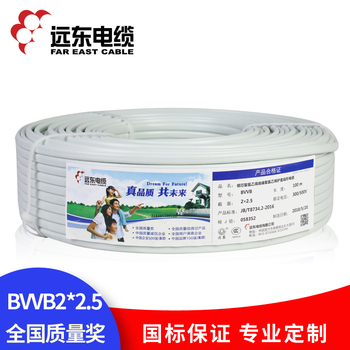 远东电缆白色BVVB2*2.5平方国标家装照明/插座用2芯硬护套铜芯电线  100米