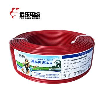 远东电缆ZC-BVR1.5平方国标家装照明用铜芯电线单芯多股软线 100米 红色