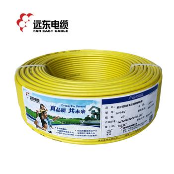 远东电缆ZC-BV2.5平方国标家装照明插座用铜芯电线单芯单股铜线100米硬线 黄色